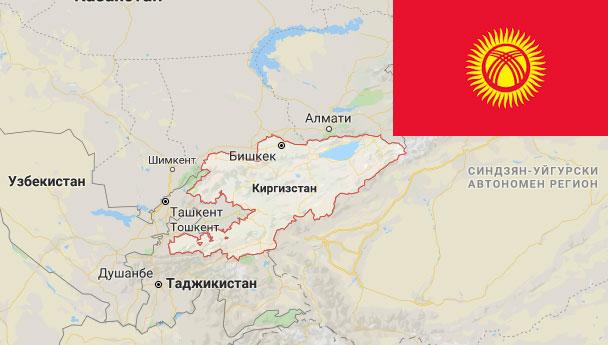 Логистични услуги за Киргизстан