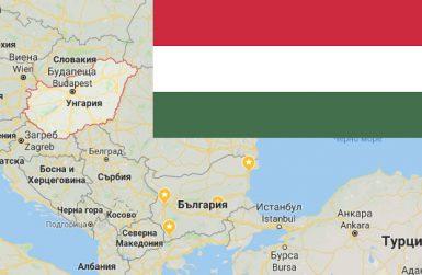 групажи за унгария