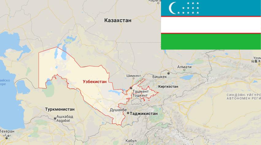 Доставки за Узбекистан